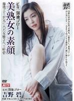 「美熟女の素顔 吉野碧」のパッケージ画像