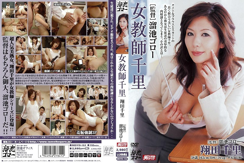 CENSORED [MDYD-132] 女教師千里 翔田千里, Reup