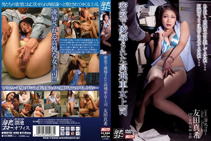 [MDYD-490] 密室で凌辱された高飛車女上司 友田真希