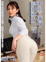 MDYD-532 - Chisato Fields Have Been High-handed Woman Boss Sho Rape Behind Closed Doors