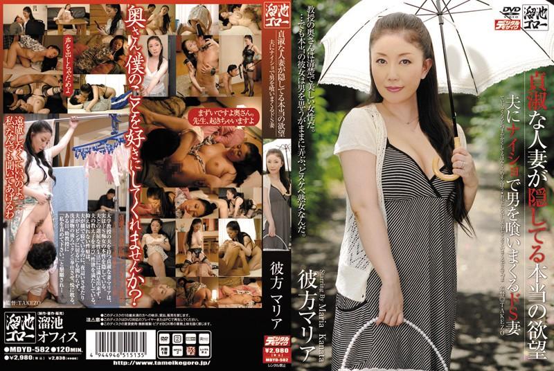 [MDYD-582] 貞淑な人妻が隠してる本当の欲望 夫にナイショで男を喰いまくるドS妻 MDYD 日本成人片库-第1张