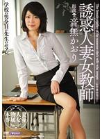 「誘惑人妻女教師 音無かおり」のパッケージ画像