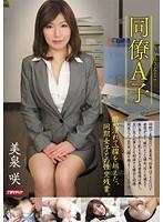 同僚A子 美泉咲