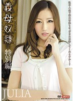 [MDYD-695] JULIA - Special Edition - slave mother-in-law