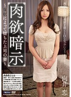 Mukai love wife of my boss fell by hypnotic suggestion lust