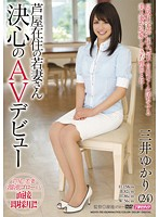 AV debut of Mr. Young Wife lives in Ashiya decision