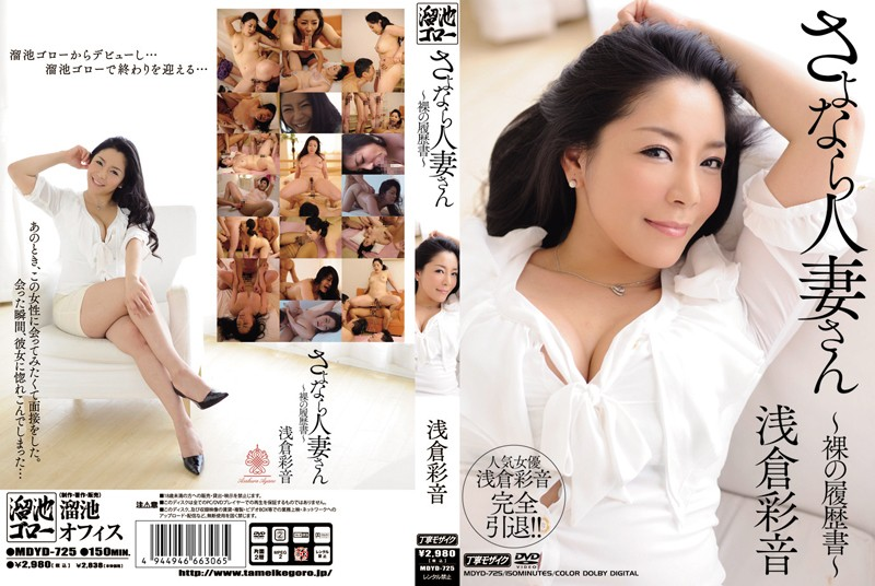 [MDYD-725] さよなら人妻さん ~裸の履歴書~ 浅倉彩音