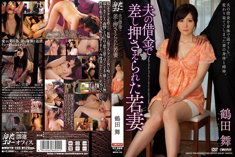 [MDYD-733] 夫の借金で差し押さえられた若妻 鶴田舞