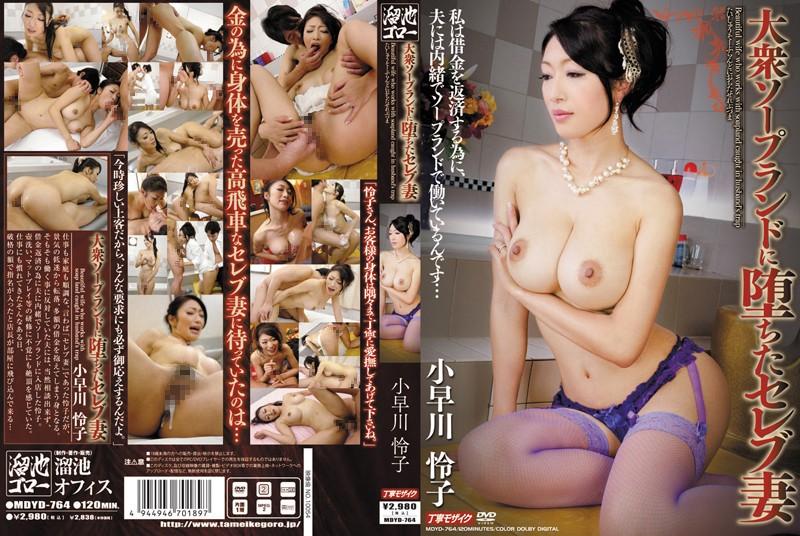 [MDYD-764] 大衆ソープランドに堕ちたセレブ妻 小早川怜子