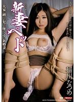 Inagawa Natsume Pet Bride