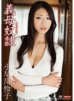 Watch Stepmother Slave - Reiko Kobayakawa