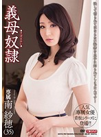 Mother-in-law Slave Saho Minami