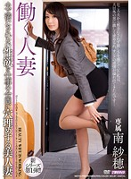 Beautiful Young Saho Minami To Make Up The Work Between The Libido That Is Not Filled With Married Woman Husband To Work