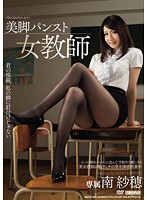 MDYD-810 - Legs Pantyhose Teacher South Saho