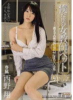 MDYD-811 - I... Nishino Xiang Is To Outlet For Sexual Desire Of The Female Teacher Pet Special Edition Student Of Only Me
