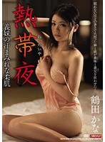 MDYD-836 - Kana Tsuruta Tropical Night