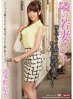 Yui Hatano young wife's next