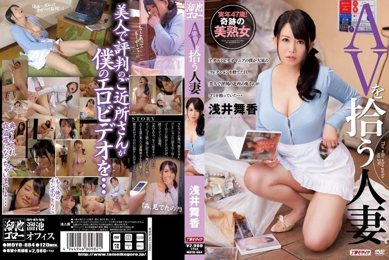 MDYD-884 AVを拾う人妻 浅井舞香