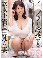 MDYD-912 - Busty Housewives Takaoka Violet Frustration To Seduce In Bra