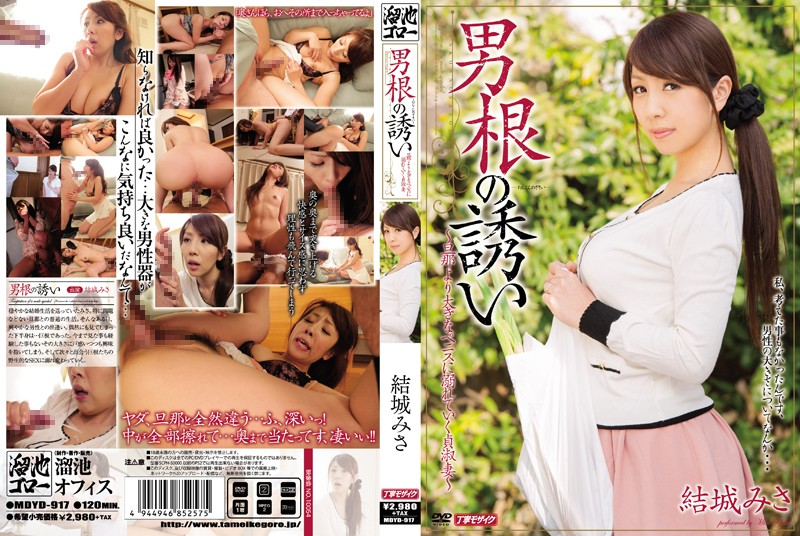 Invitation Misa Yuki Phallic