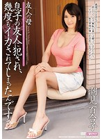 MDYD-927 - Fucked Friends Mother Son Of A Friend, Again And Again Yuriko Tide... I Had Been Squid