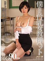 MDYD-967 - Busty Female Teacher Pet Mizuno Chaoyang Of Just Me