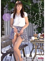 MDYD-993 Day To The Affair Is Wearing No Underwear Mikami Riho-16216