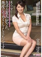 MDYD-996 Friend Of Mother Miyabe Ryohana-16213