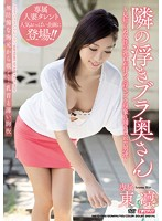 MEYD-002 - Float Bra Wife AzumaRin Next