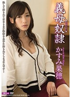 Mother-in-law Slave Kaho Kasumi