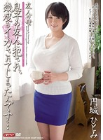 MEYD-008 - Friend Of Mother Enjo Hitomi