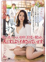 I During The Day You Are Not The Husband, And Fucked At Home, Have Been Squid Than With Her Husband. Mitsuhashi Anna