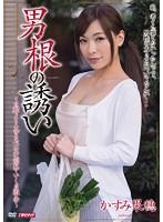 [MEYD-025] 男根の誘い かすみ果穂