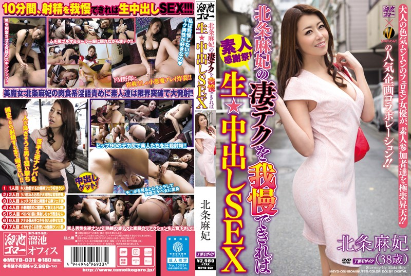 MEYD-031 The SEX Pies Raw ★ If You Can Put Up With Terrible Tech Of Maki Hojo