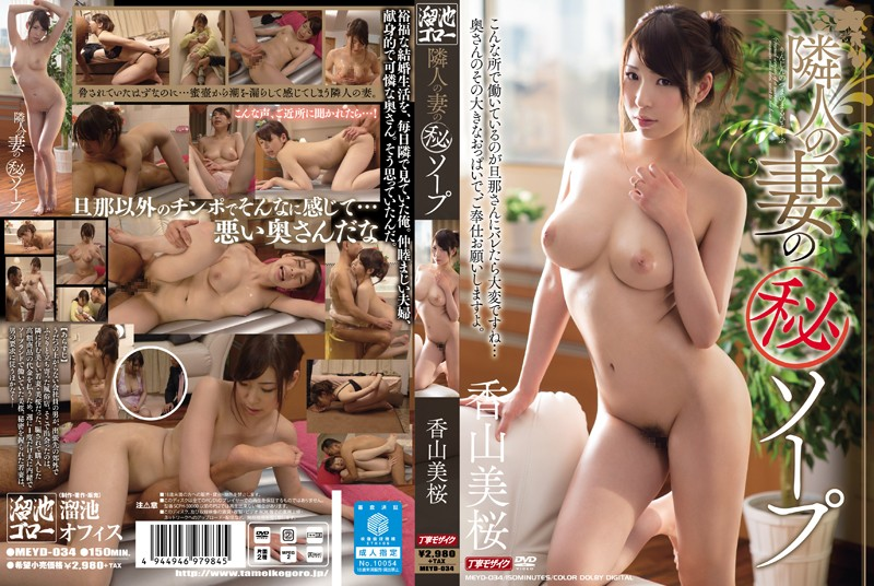 MEYD-034 Neighbor's Wife Of Maru (secret) Soap Kayama Yoshisakura