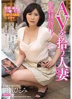 AVを拾う人妻 円城ひとみ MEYD-049画像
