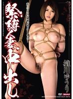 Image MEYD-059 Bondage Pies Wife Suikawa Yuri