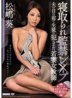 寝取られ監禁レ×プ 夫の目の前で生徒に犯された若妻女教師 松嶋葵 MEYD-065画像