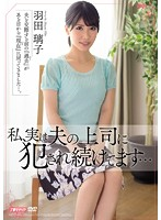 MEYD-095 - I In Fact We Continue To Be Committed To The Boss Of The Husband... Haneda Riko