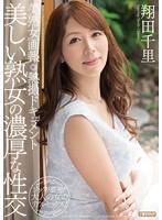 美熟女画報 熱撮ドキュメント 美しい熟女の濃厚な性交 翔田千里 MEYD-098画像