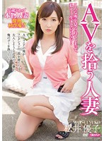 MEYD-102 - Pick Up AV Married Matsui Yuko