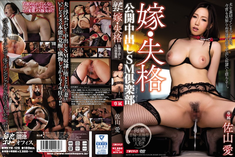 MEYD-126 SM Club Ai Sayama Out Daughter-in-law, Disqualified Published In