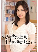 MEYD-136 I In Fact, We Continue To Be Committed To The Boss Of The Husband... Aki Sasaki