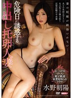MEYD-139 - Cum To Seduce In Danger Date Brood Parasitism Wife Chaoyang Mizuno