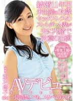 MEYD-153 Married 11 Years Not 35-year-old Sex-less Slender Married Woman Of Birth Is Decided In Secret To Her Husband Appeared AV Debut Touko Namiki