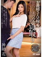 MEYD-165 Your Sister-in-law's Temptation Netori Kan'no Flower Me In My Parents' Daughter-in-law