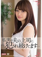 MEYD-177 I, In Fact, We Continue To Be Committed To The Boss Of The Husband … Saya Niiyama