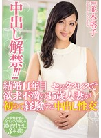 MEYD-199 Ban Pies! ! !cum For The First Time Experience The 35-year-old Married Woman Of Frustration In Marriage 11 Years Sexless Sexual Intercourse Touko Namiki