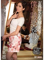 MEYD-201 Azumarin Your Sister-in-law Mr. Netori Tempted Me In My Parents' Daughter-in-law
