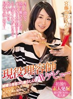 MEYD-209 Kudo Sexless Married Woman Seems To Active Duty Barber AV Debut Married 9 Years 36-year-old Is Going To Open A Nympho Yourself Detonated The Frustration In Secret To Her Husband Naomi